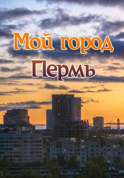 Мой-Город Пермь