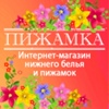 Интернет-магазин ПИЖАМА