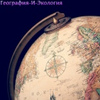 Geografia-I-Ekologia Spst