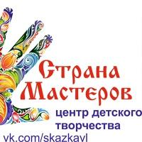 """Логотип ЦЕНТР ДЕТСКОГО ТВОРЧЕСТВА """"Страна Мастеров"""""""