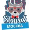 Москва STOWOK #Куда сходить?