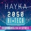 2050 | Наука HI-TECH