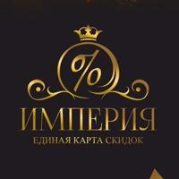Единая-Карта-Скидок Империя