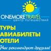 Центр путешествий ONEMORETRAVEL