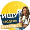 Мурманск • Ищу Модель