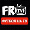 FRTV | МАТЧ ТВ