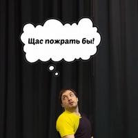 Максим Белов