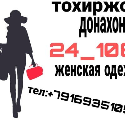 Тохиржон Донахонов