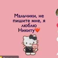 Анастасия Василевская
