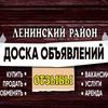 ЛЕНИНО /ОБЪЯВЛЕНИЯ/ОТЗЫВЫ