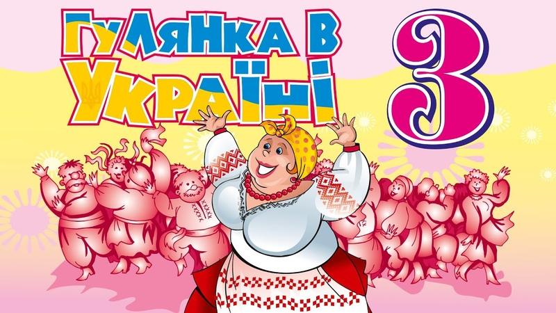 Гулянка в Україні ч.3 - Мега збірка кращих Українських пісень (Весільні пісні, Застольні пісні)