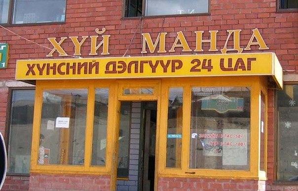 загс в монголии фото причины
