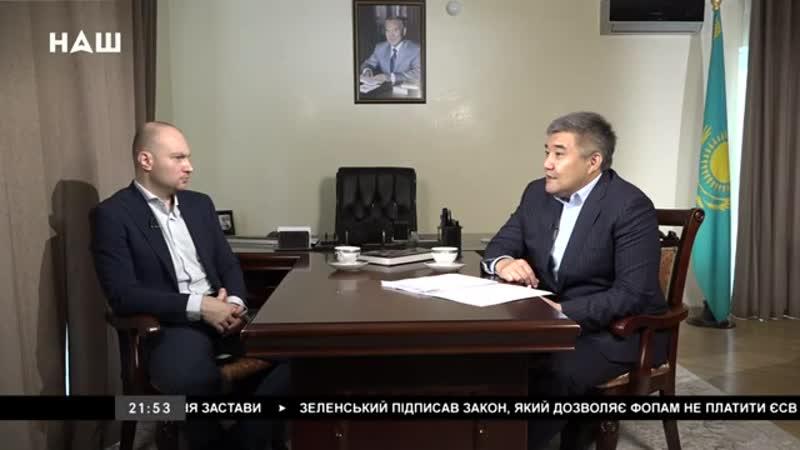ЕКСКЛЮЗИВНЕ ІНТЕРВЮ Бузарова з послом Казахстану Дарханом Калетаєвим _ НАШ 30.0