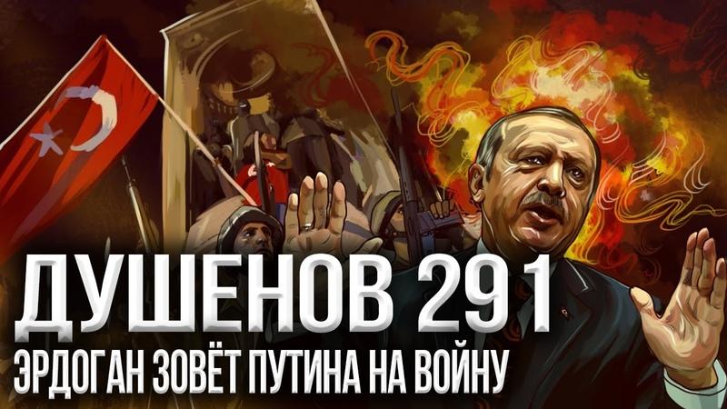 Тактический блеф и ядерный миф Пентагона Душенов Война 291