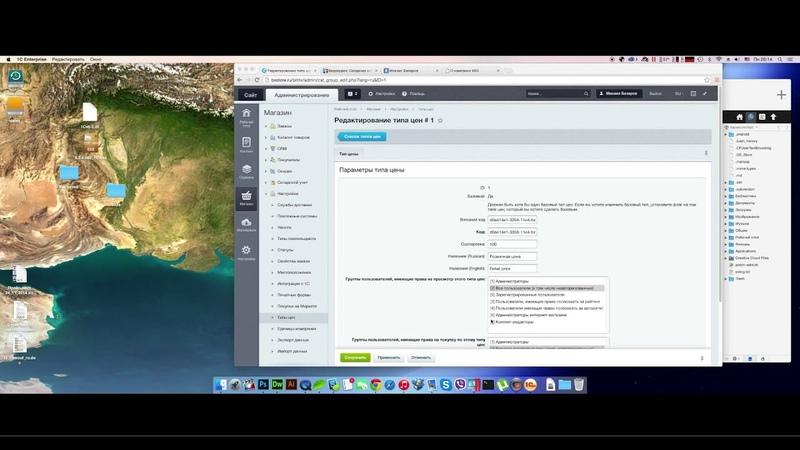 Урок 10 Установка 1С УТ на MacOS Выгрузка товаров из 1С на сайт