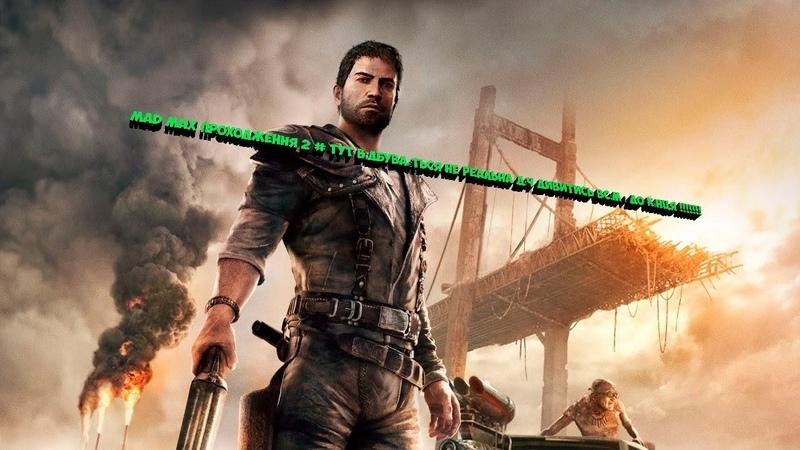 Mad Max Проходження 2 Тут Відбувається Не Реальна Діч Дивитись Всім і До Кінця !