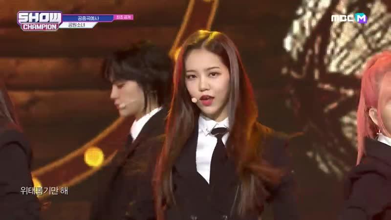 _Show_Champion최초_공개__공원소녀_-_공중곡예사__Girls_in_the_Park_-_Wo