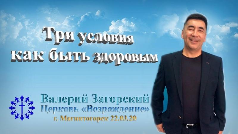 22 03 20 Три условия как быть здоровым Валерий Загорский Церковь Возрождение г Магнитогорск