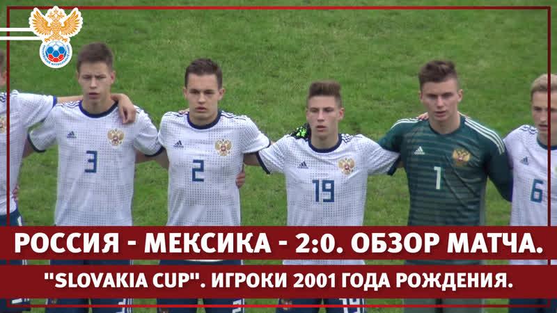 Россия - Мексика - 20. Игроки 2001 года рождения. Slovakia Cup. Обзор матча.