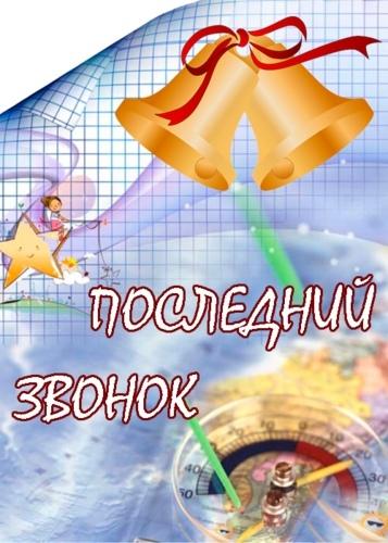 Выпускники школ Петровска в социальных сетях организуют мероприятия, посвящённые окончанию учебного года