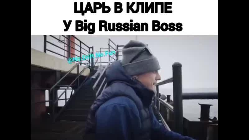 Цареградцев в Клипе Big Russian Boss NDNF