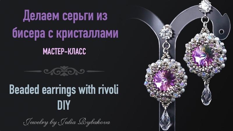 Серьги из бисера с кристаллами своими руками Bead weaving tutorial Earrings with rivoli