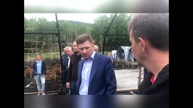 Губернатор Хабаровского края Сергей Фургал на пепелище от палаточного лагеря Холдоми mp4