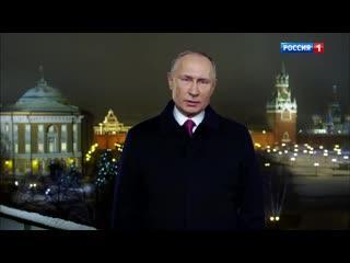 Новогоднее обращение президента РФ Владимира Путина 2020 Рифмы и Панчи