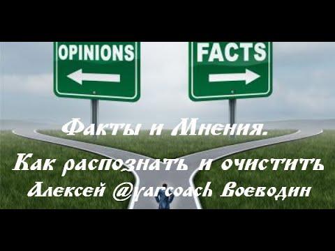 2019 07 23 Алексей @yarcoach Воеводин Как очистить Факты от Домыслов и прочих наслоений