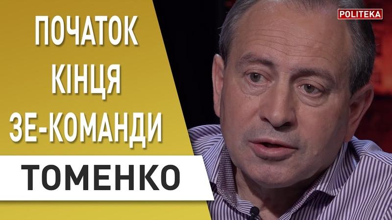 Посадити Порошенка - ідея-фікс Зеленського Томенко - референдум, Рада, Богдан, вибори