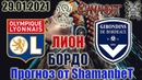 Лион против Бордо Франция Лига 1 прогноз на матч 29.01.2021