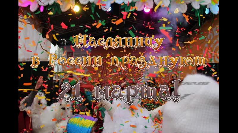 Масленица празднуется 21 марта ЭРМИТАЖ