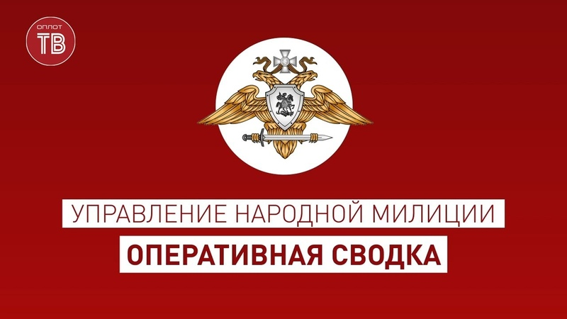 Оперативная сводка на 14 00 по состоянию на 23 мая