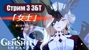 Genshin Impact - Финальное ЗБТ - Стрим от MiHoYo