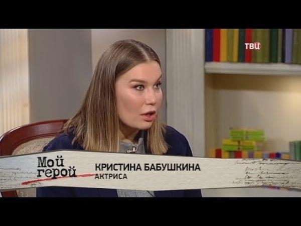 Кристина Бабушкина Мой герой