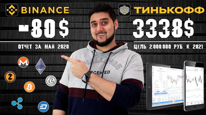 💰Отчёт май 2020 Стратегия торговли криптой по MACD Триггерные стопы Купил доллары по 68 рублей