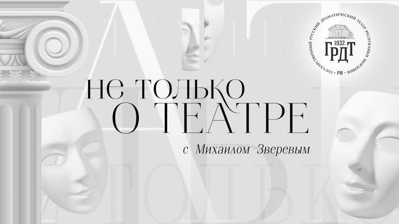 НЕ ТОЛЬКО О ТЕАТРЕ Выпуск №2
