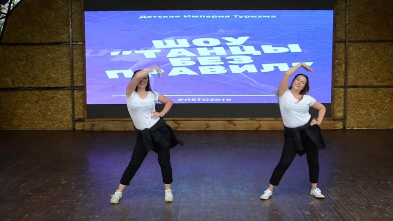 танцы без правил визитка девочки вожатые смотреть онлайн без регистрации