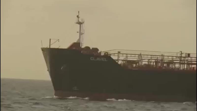 Сопровождение пятого нефтяного танкера из Ирана кораблем ВМС Венесуэлы в исключительной экономической зоне страны Флот заверши