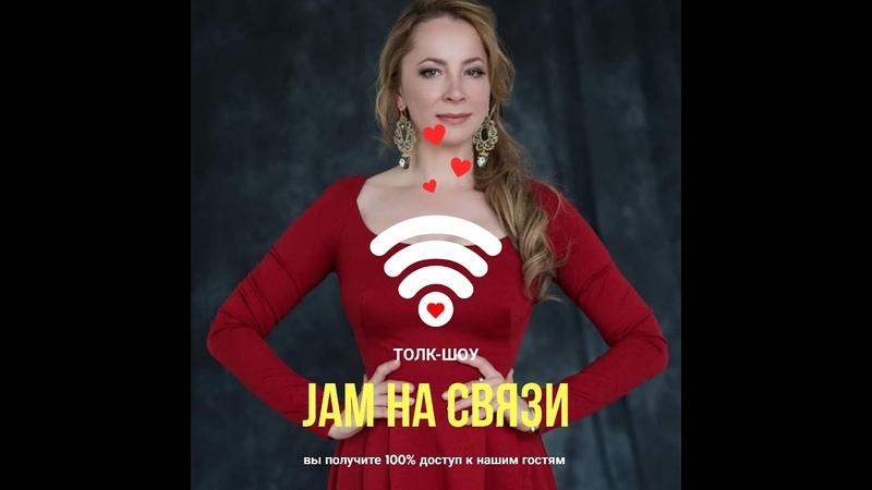 Толк-шоу Jam На связи ГостьИрина Перетятько