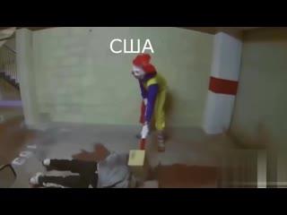 ВПИСКА. Реакция на клоуна убийцу в Росии и США, пранк
