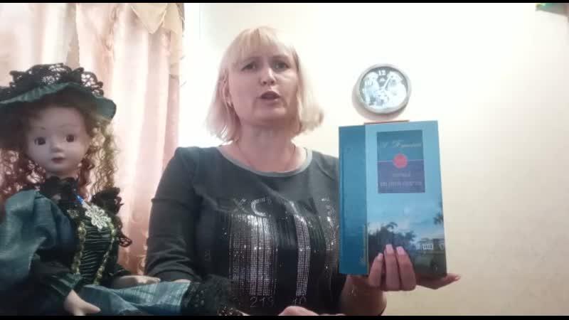 А С Пушкин Храни меня мой талисман Читает Юлия Николаевна Чума