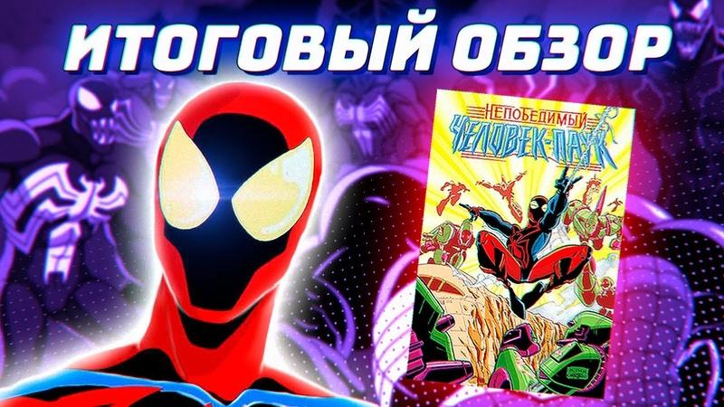 Непобедимый Спайдермен ОБЗОР КОМИКСА Spider Man Unlimited 1999