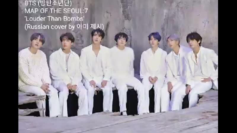 BTS 방탄소년단 MAP OF THE SEOUL 7 'Louder Than Bombs' Russian cover by 아미 제시
