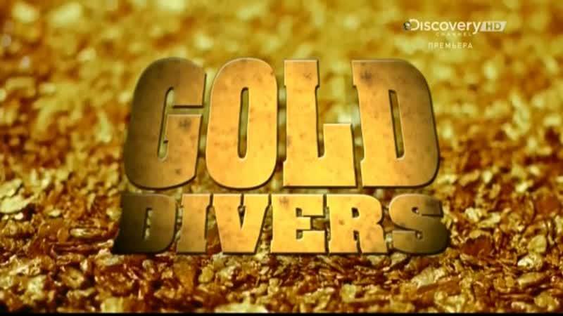 Золотая лихорадка Берингово море 2012 Трейлер готово