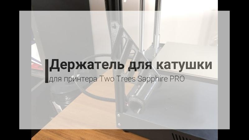 Держатель для катушки Holder for Spool Two Trees Sapphire PRO