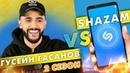ГУСЕЙН ГАСАНОВ против SHAZAM | Шоу ПОшазамим