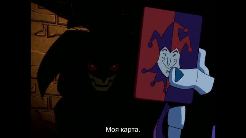 Бэтмен 2004 S1E1 Летучая Мышь в колокольне Sub Toon Inc