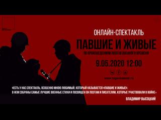 Онлайн-трансляция спектакля Павшие и живые 9 мая в 12:00