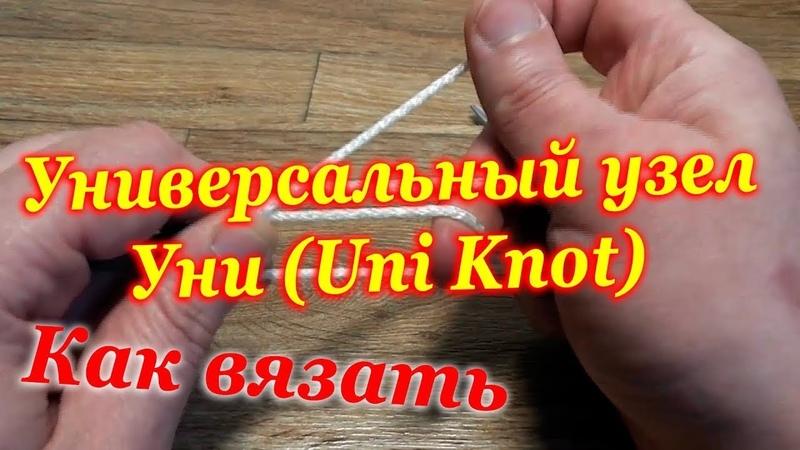 Универсальный узел Уни (Uni Knot) - Как вязать Рыболовные узлы